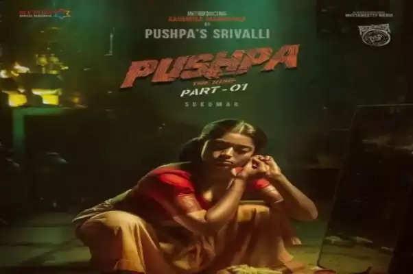 अल्लू अर्जुन और  रश्मिका मंदाना की फिल्म 'पुष्पा' की  रिलीज डेट आई सामने, दिसंबर की इस तारीफ को उठा सकेंगे लुत्फ