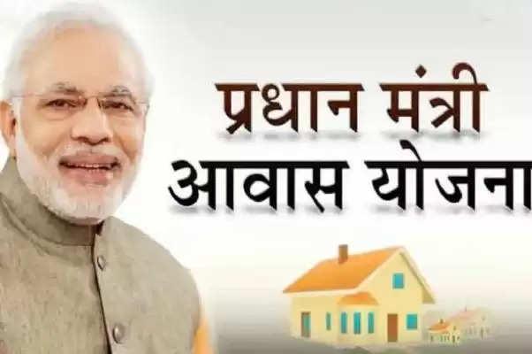 PMAY List 2021: PM आवास योजना की नई लिस्ट जारी, ऐसे चेक करें अपना नाम